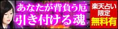 7/24 靈符八神占