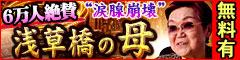 7/20 浅草橋の母