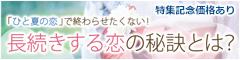 8/16 8月メール占い専門館 特集