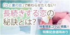 神仏霊視◆法瀧 リリース記念特集