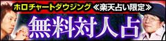 8/30 ホロチャートダウジング リリース記念特集