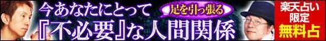 堤裕司&芳垣宗久の『ホロチャートダウジング』 リリース記念特集