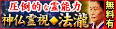 8/3 神仏霊視◆法瀧