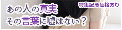 9/26 9月メール占い専門館 特集