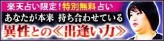 9/7 乱用禁止◆好運誘引リーディング リリース記念特集