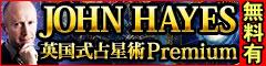 9/21 英国式占星術Premium リリース記念特集