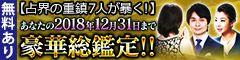 あなたの2018年12月31日まで◆豪華総鑑定!! 特集