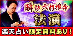 法演◆瞬読六根推命 リリース特集