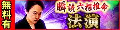 11/22 法演◆瞬読六根推命 リリース特集