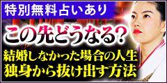 【極占師・美嶺】命運鼎算術 リリース特集