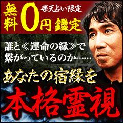 11/29 八徳文殊波動玄術 リリース特集  特集バックナンバー