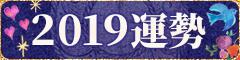 2019年運勢特集!2019年の運勢と星座別開運Tips