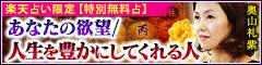 奥山礼紫リリース特集
