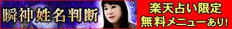 【無料あり】姓名判断◆紫月香帆