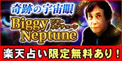 Biggy Neptuneリリース特集