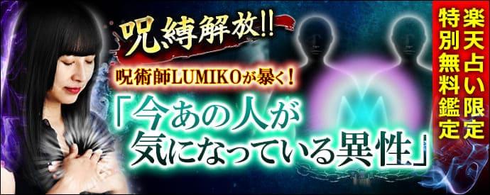 ≪楽天限定≫呪縛解放◆呪術師LUMIKOが暴く!「今あの人が気になっている異性」