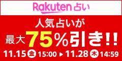 11/15 いま話題の占いが大セール!最大75%引き!