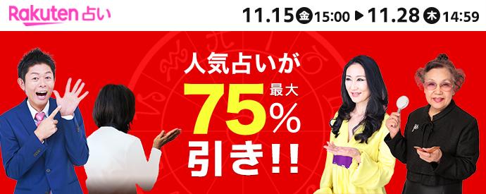 いま話題の占いが大セール!島田秀平・銀座の母・KEIKO・水晶玉子ら超有名占い師も最大75%引き