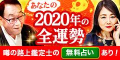 HAPPYを引き寄せる! 人気占い師が大集結◆あなたの2020年の全運勢