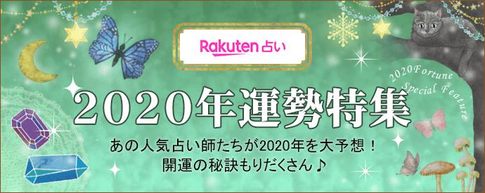 楽天占い│2020年運勢特集