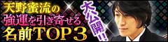 8/17 リリース記念特集・超絶S級占断 天野蜜流の強運」招く名前ランキング!